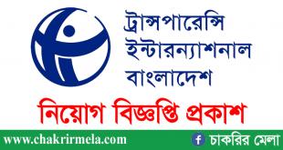 Transparency International Bangladesh Job Circular 2021 | www.ti-bangladesh.org