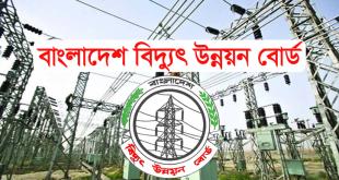 Bangladesh Power Development Board Job Circular 2021   www.bpdb.teletalk.com.bd