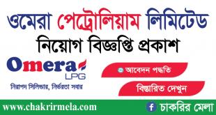 Omera Petroleum Limited Job Circular 2021 | www.omeralpg.com