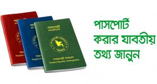 E‑Passport Online Registration Bangladesh - www.epassport.gov.bd