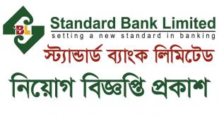Standard Bank Limited Job Circular 2021 - www.standardbankbd.com