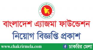 Bangladesh Asthma Foundation Job Circular 2021 - www.asthmabd.net