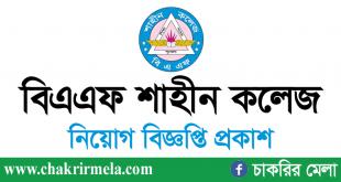 BAF Shaheen College Job Circular 2021 - www.chakrirmela.com