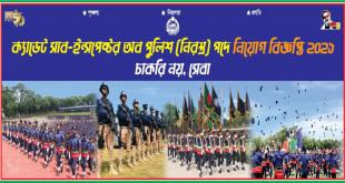 Cadet Sub-Inspector Job Circular 2021   www.chakrirmela.com